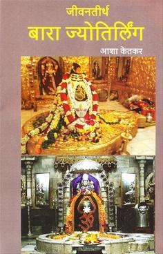 Jivanatirth Bara Jyotirling