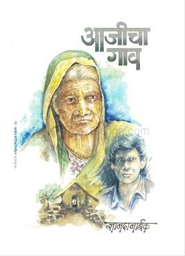 Ajicha Gav