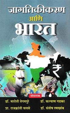 Jagtikikaran Ani Bharat