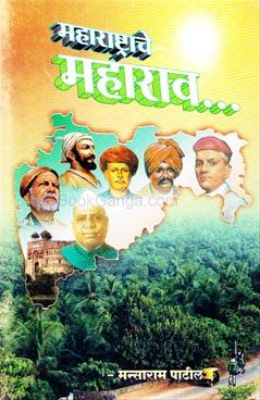 Maharashtrache Maharav