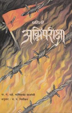 Pahili Agni Pariksha