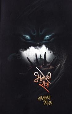 Bhukeli Ratra
