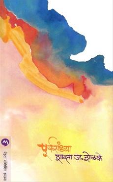 Purvasandhya