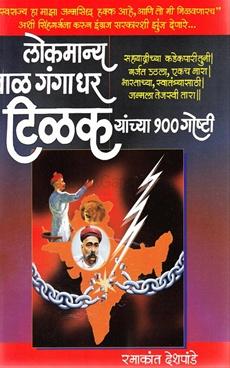 Lokmanya Bal Gangadhar Tilak Yanchya 100 Gosti