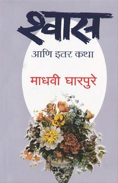 Shwas Ani Itar Katha