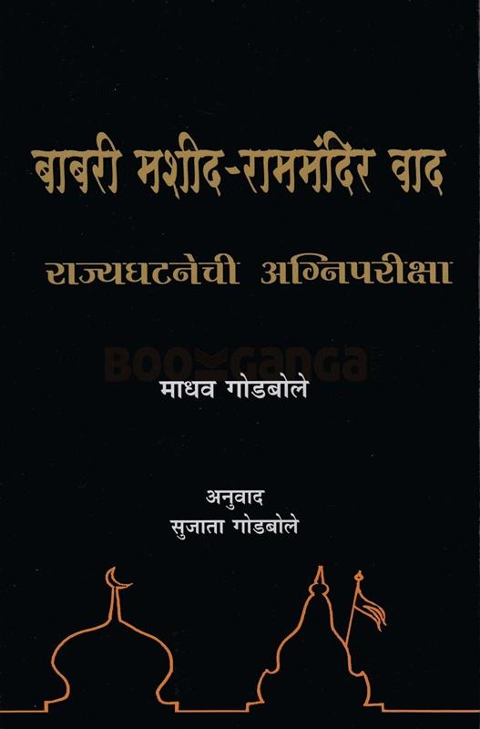 बाबरी मशीद-राममंदिर वाद