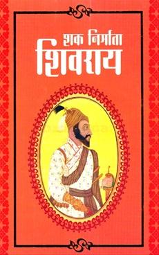 Shak Nirmata Shivray Khand 1 Aur Khand 2 ( Hindi)