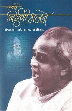 Sarth Nirguni Bhajane
