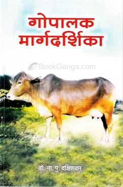Gopalak Margdarshika