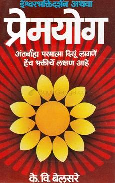 Ishwarbhakti Darshan Athava Premyog