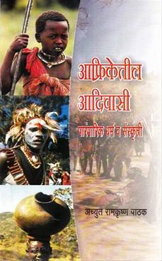 Afriketil Adivasi Paramparik Dharma Va Sanskruti