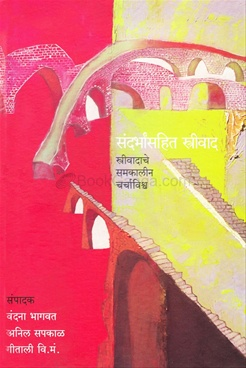 Sandarbhasahit Strivad