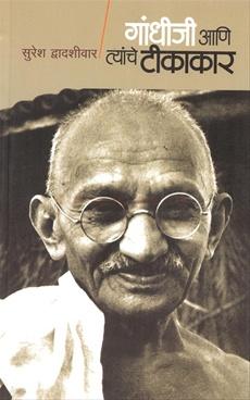 Gandhiji Ani Tyanche Tikakar