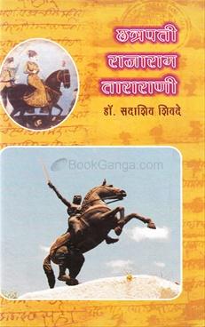 Chhatrapati Rajaram Tararani