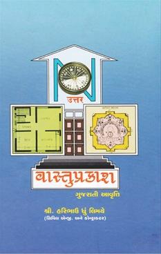 Vastuprakash (Gujarati)