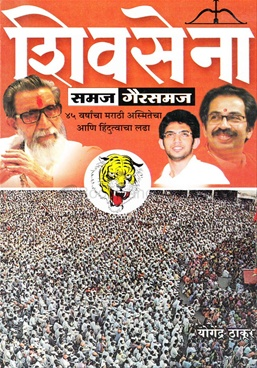 Shivsena Samaj-Gairsamaj