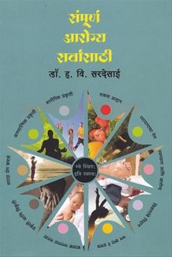 Sampurn Arogya Sarwansathi