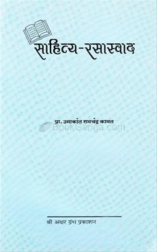 Sahitya Rasaaswad