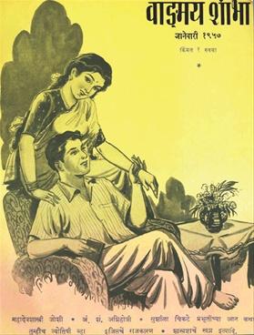 वाङ्मय शोभा ( जानेवारी १९५७ )