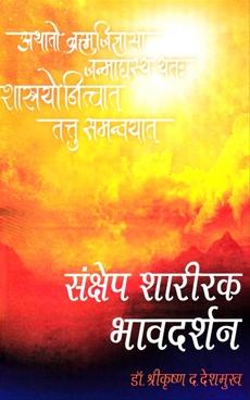 Sankshep Sharirak Bhavadarshan