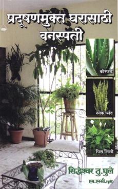 Pradushanmukta Gharasathi Vanaspati