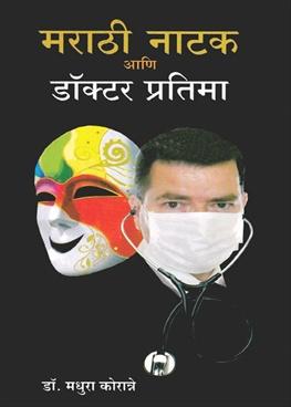 Marathi Natak Ani Doctor Pratima