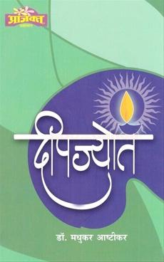 Deepjyot