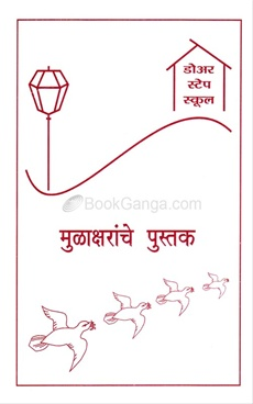 muasharnche pustak Bhag - 1 Te 8 Pustakancha Sanch