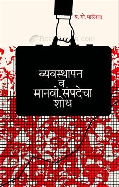 Vyavasthapan Va Manavi Sampadecha Shodh