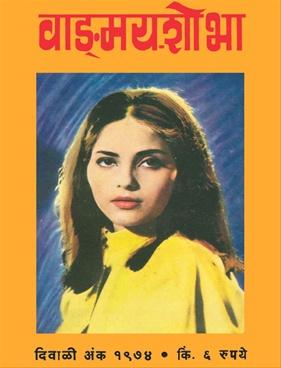 वाङ्मय शोभा ( नोव्हेंबर - डिसेंबर १९७४ )