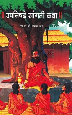 Upanishade Sangati Katha