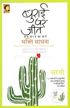 Burai Par Jeet Prapta Karne Ka Marga Bhakti Sadhana