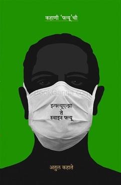 Kahani Flu Chi