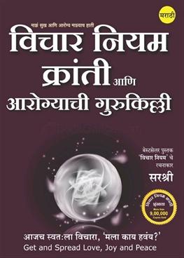 Vichar Niyam Kranti Ani Arogyachi Gurukilli