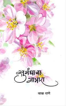 Sugandhacha Gabhara