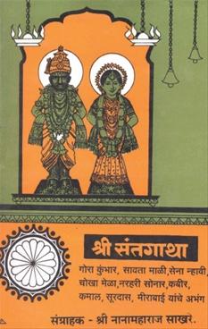 Shri Santgatha