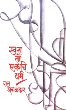 Khara To ekachi Dharma