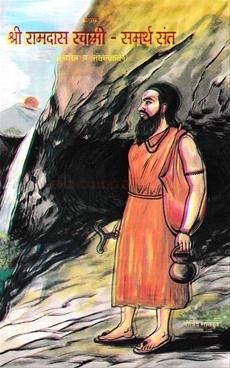 Shri Ramdas Swami - Samarth Sant