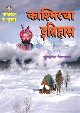 Kashmiracha Etihas