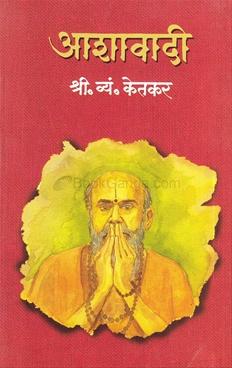 Shridhar Vyankatesh Ketkar (Set)