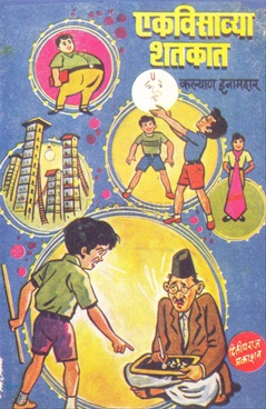 Ekvisavya Shatakat
