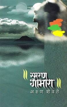 Smaran Gabhara
