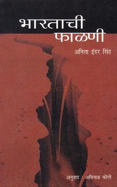 Bhartachi Phalni