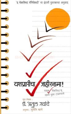 Yashprapticha Jahirnama
