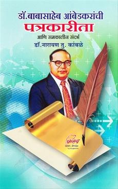 Dr. Babasaheb Aambedakaranchi Patrakarita Ani Samkalin Sandarbh