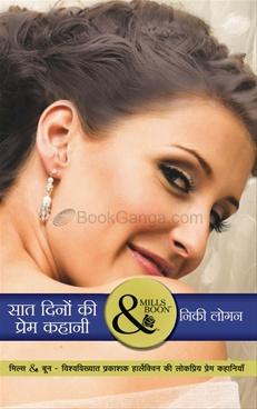 Sat Dino Ki Prem Kahani (Mills & Boon Series)