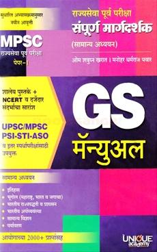 GS Manual