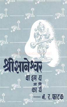 Shree Dnyaneshwar Vangmay Ani Kary