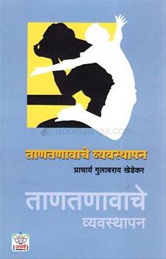 Tantanavache Vyavasthapan