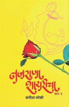 Najarana Shayaricha Bhag 2